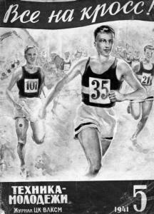 Техника - молодежи 1941 №05