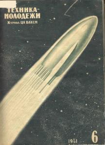 Техника - молодежи 1941 №06