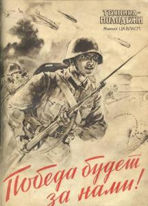Техника - молодежи 1941 №07-08