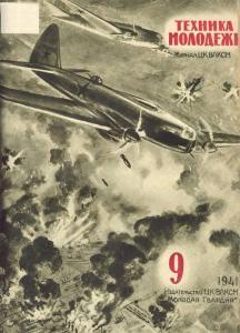 Техника - молодежи 1941 №09