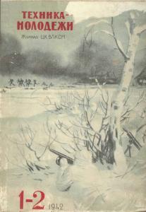 Техника - молодежи 1942 №01-02