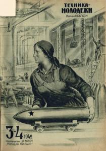 Техника - молодежи 1942 №03-04