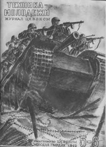 Техника - молодежи 1942 №05-06