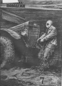 Техника - молодежи 1942 №07