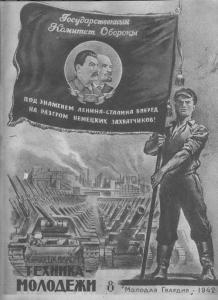 Техника - молодежи 1942 №08