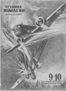 Техника - молодежи 1942 №09-10