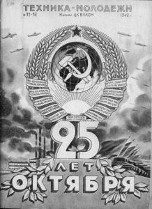 Техника - молодежи 1942 №11-12