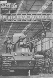 Техника - молодежи 1943 №01