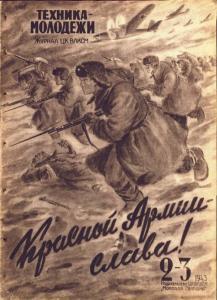 Техника - молодежи 1943 №02-03