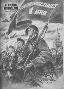 Техника - молодежи 1943 №04-05