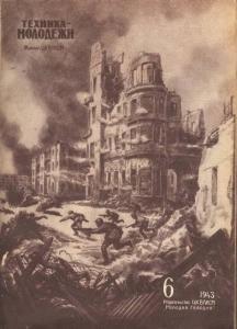 Техника - молодежи 1943 №06