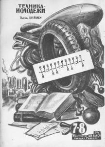 Техника - молодежи 1943 №07-08