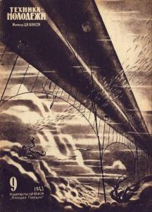 Техника - молодежи 1943 №09