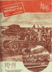 Техника - молодежи 1943 №10-11