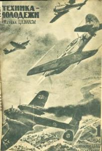Техника - молодежи 1944 №01