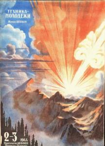 Техника - молодежи 1944 №02-03