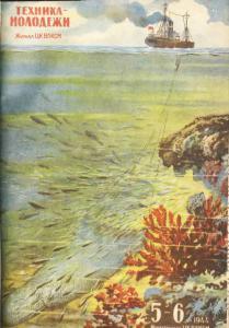 Техника - молодежи 1944 №05-06