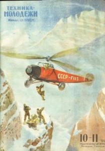 Техника - молодежи 1944 №10-11