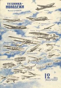 Техника - молодежи 1944 №12