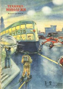 Техника - молодежи 1945 №01-02