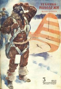 Техника - молодежи 1945 №03