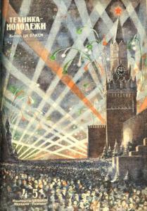 Техника - молодежи 1945 №04-05