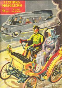 Техника - молодежи 1945 №06