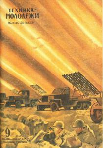 Техника - молодежи 1945 №09