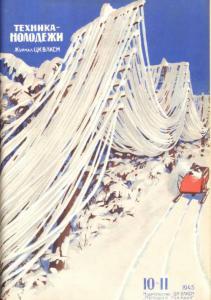 Техника - молодежи 1945 №10-11