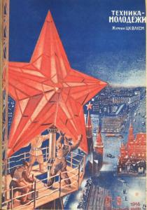 Техника - молодежи 1946 №02-03