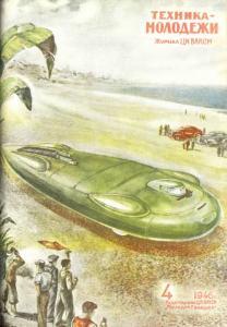Техника - молодежи 1946 №04