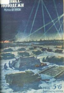 Техника - молодежи 1946 №05-06
