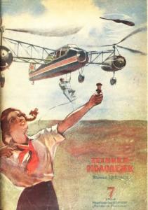 Техника - молодежи 1946 №07