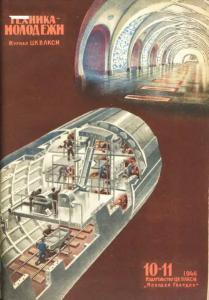 Техника - молодежи 1946 №10-11