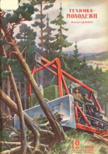 Техника - молодежи 1946 №12