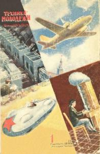 Техника - молодежи 1947 №01