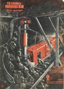 Техника - молодежи 1947 №02