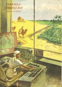 Техника - молодежи 1947 №03