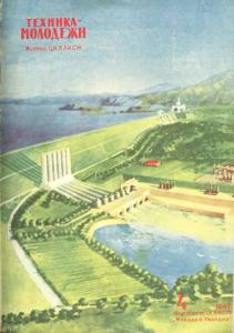 Техника - молодежи 1947 №04