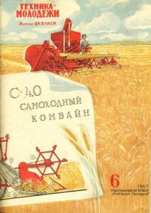 Техника - молодежи 1947 №06