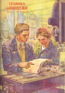 Техника - молодежи 1947 №07