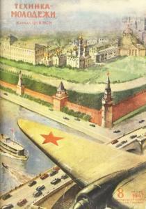 Техника - молодежи 1947 №08