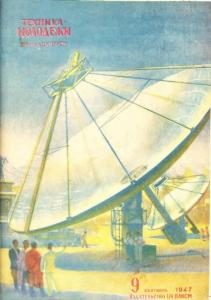 Техника - молодежи 1947 №09
