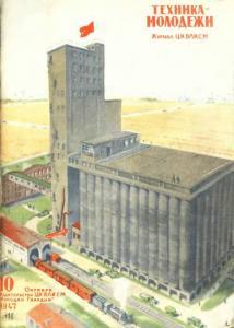 Техника - молодежи 1947 №10