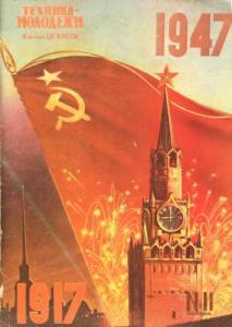 Техника - молодежи 1947 №11