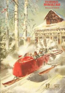 Техника - молодежи 1947 №12