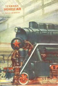 Техника - молодежи 1948 №01