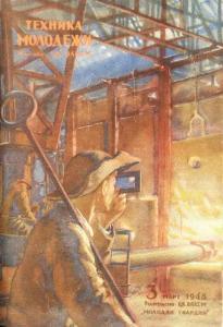 Техника - молодежи 1948 №03