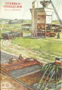 Техника - молодежи 1948 №06