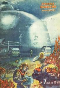 Техника - молодежи 1948 №07
